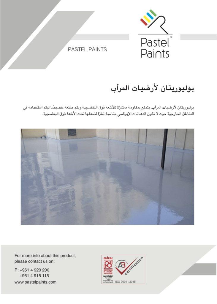 Pastel Paints Flyer